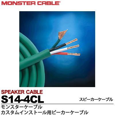 【MONSTER CABLE】モンスターケーブルカスタムインストール用スピーカーケーブルS14-4CL150m