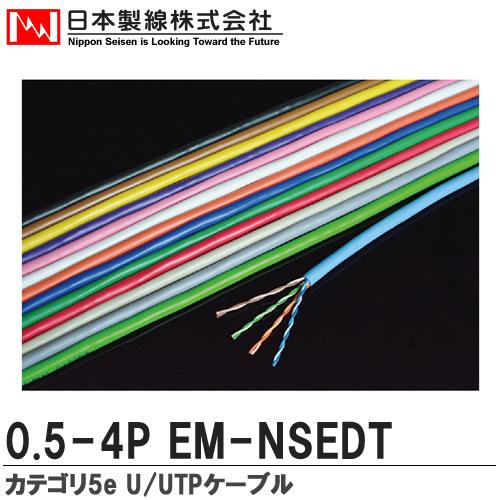 【日本製線】カテゴリ5e U/UTPケーブル0.5mm 4対 環境配慮型300m