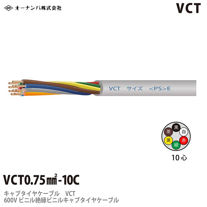交流600V以下 全国どこでも送料無料 直流750V以下の移動用電気機器の電源回路の配線及び制御回路用の配線として広くしようされます オーナンバ ビニルキャブタイヤケーブル VCTケーブル 0.75#13215;10芯 正規店 切り売り VCT