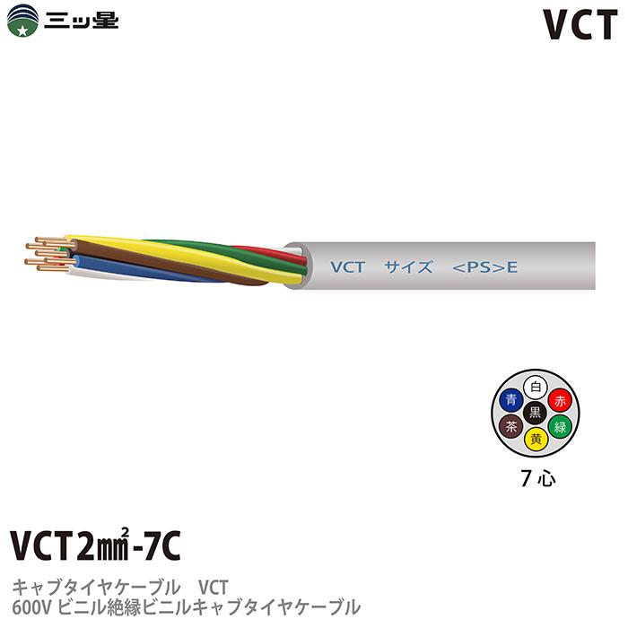 交流600V以下 公式ショップ 直流750V以下の移動用電気機器の電源回路の配線及び制御回路用の配線として広くしようされます 三ツ星 600Vビニル絶縁ビニルキャブタイヤケーブルVCT 2#13215;-7Cビニルシース色:グレー切り売り 限定タイムセール