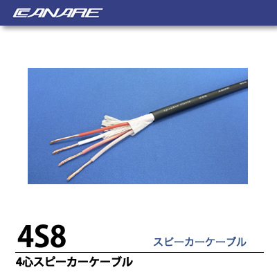 【CANARE】4心スピーカーケーブル 黒色  4S8 30m
