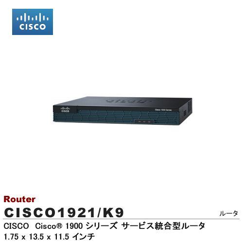 【CISCO】Cisco 1921 シリーズ サービス統合型ルータCISCO1921/K9