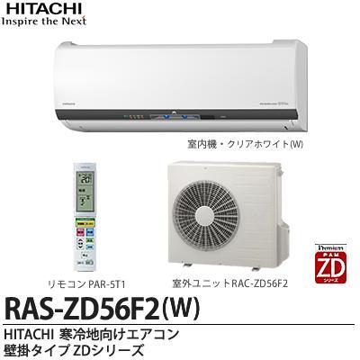 【HITACHI】寒冷地向けメガ暖白くまくん日立エアコン(北海道電力推薦あったかエアコン)(東北電力推薦暖房エアコン)プレミアムZDシリーズRAS-ZD56F2(W)