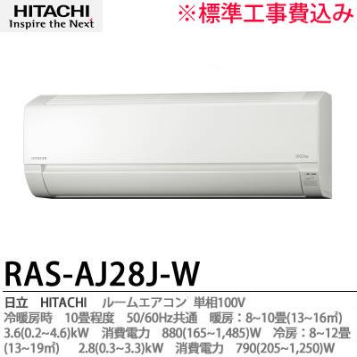 【日立】HITACHIRAS-AJ28J-W冷暖房時10畳単相100V電源【札幌市内のみ施工可能/標準工事費込】