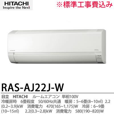 【日立】HITACHIRAS-AJ22J-W冷暖房時6畳単相100V電源【札幌市内のみ施工可能/標準工事費込】