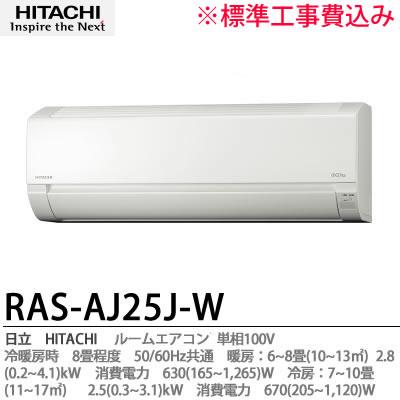 【日立】HITACHIRAS-AJ25J-W冷暖房時8畳単相100V電源【札幌市内のみ施工可能/標準工事費込】
