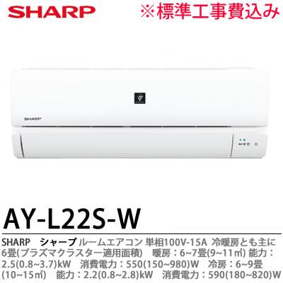 【SHARP】シャープAY-L22S-W冷暖房とも主に6畳(プラズマクラスター適用面積)単相100V-15A【札幌市内のみ施工可能/標準工事費込】