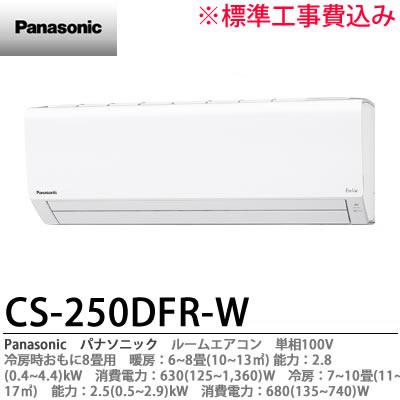 【Panasonic】パナソニックCS-250DFR-W冷房時おもに8畳用単相100V【札幌市内のみ施工可能/標準工事費込】
