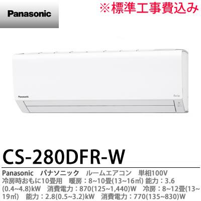 【Panasonic】パナソニックCS-280DFR-W冷房時おもに10畳用単相100V【札幌市内のみ施工可能/標準工事費込】