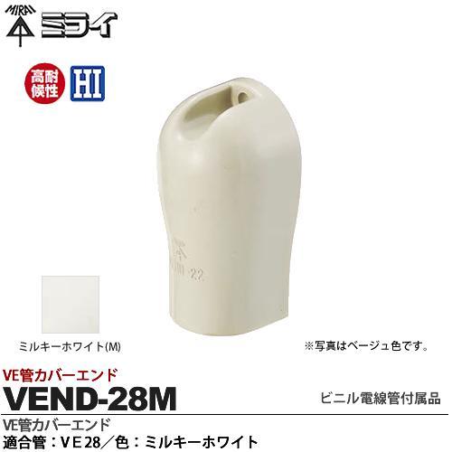 未来工業 送料無料限定セール中 ビニル電線管付属品 VE管カバーエンド 至上 ミライビニル電線管付属品VE管カバーエンド適合管:VE28色:ミルキーホワイトVEND-28M