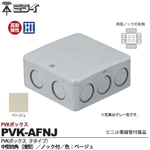 未来工業 ビニル電線管付属品 PVKボックス 完全送料無料 ミライビニル電線管付属品PVKボックス ノック付色:ベージュPVK-AFNJ 日本 中型四角 浅型 Fタイプ