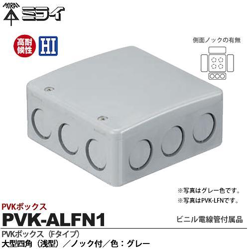 未来工業 ビニル電線管付属品 PVKボックス ミライビニル電線管付属品PVKボックス 大型四角 日本全国 送料無料 即日出荷 浅型 Fタイプ ノック付色:グレーPVK-ALFN1