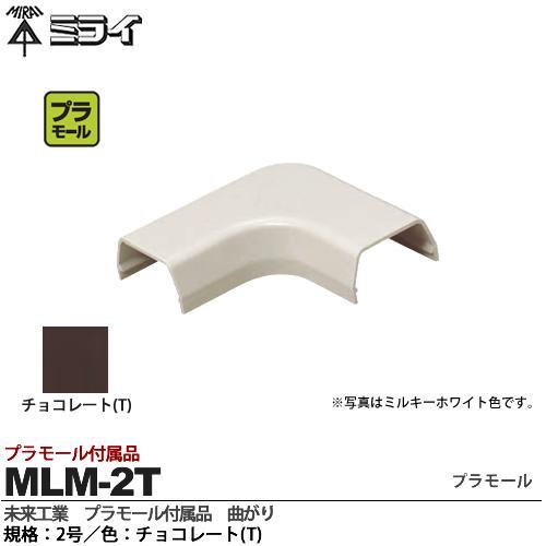 未来工業 モール プラモール付属品 ※アウトレット品 ミライプラモール付属品曲がり規格:2号色:チョコレートMLM-2T ついに入荷 曲がり