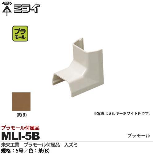 未来工業 新着 モール プラモール付属品 ミライプラモール付属品入ズミ規格:5号色:茶MLI-5B 入ズミ お気に入り