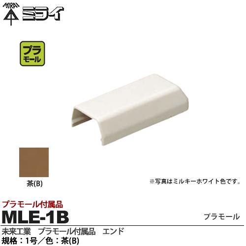 未来工業 まとめ買い特価 在庫処分 モール プラモール付属品 ミライプラモール付属品エンド規格:1号色:茶MLE-1B エンド