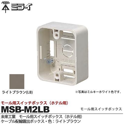 未来工業 未使用 モール 新登場 モール用スイッチボックス ミライモール用スイッチボックス ホテル用 ケーブル配線用露出スイッチボックス側面ノック数:4適合モール:1~4号色:ライトブラウンMSB-M2LB