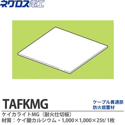 【ネグロス電工】ケイカライトMG耐火仕切板材質:けい酸カルシウム1.000×1,000×25t(1枚入)TAFKMG