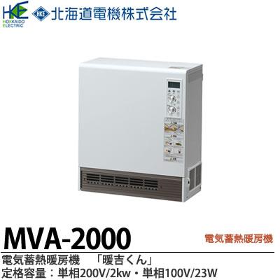 【北海道電機】電器蓄熱暖房機『暖吉くん』・MVAシリーズ(ファンタイプ)・多機能&ピークシフト搭載機種メーカー直送商品代金引換販売不可商品MVA-2000