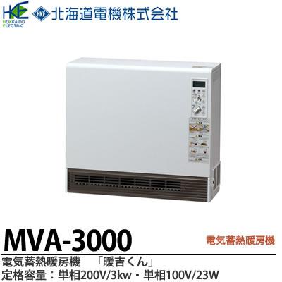 【北海道電機】電器蓄熱暖房機『暖吉くん』・MVAシリーズ(ファンタイプ)・多機能&ピークシフト搭載機種メーカー直送商品代金引換販売不可商品MVA-3000