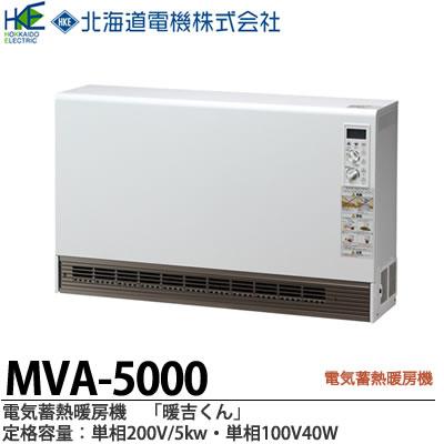 【北海道電機】電器蓄熱暖房機『暖吉くん』・MVAシリーズ(ファンタイプ)・多機能&ピークシフト搭載機種メーカー直送商品代金引換販売不可商品MVA-5000