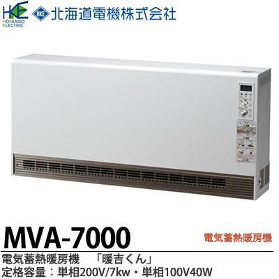 【北海道電機】電器蓄熱暖房機『暖吉くん』・MVAシリーズ(ファンタイプ)・多機能&ピークシフト搭載機種メーカー直送商品代金引換販売不可商品MVA-7000