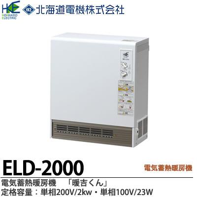 【北海道電機】電器蓄熱暖房機『暖吉くん』・ELDシリーズ(ファンタイプ)・深夜電力(8時間通電)適応機種メーカー直送商品代金引換販売不可商品ELD-2000