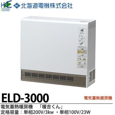 【北海道電機】電器蓄熱暖房機『暖吉くん』・ELDシリーズ(ファンタイプ)・深夜電力(8時間通電)適応機種メーカー直送商品代金引換販売不可商品ELD-3000
