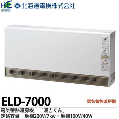 【北海道電機】電器蓄熱暖房機『暖吉くん』・ELDシリーズ(ファンタイプ)・深夜電力(8時間通電)適応機種メーカー直送商品代金引換販売不可商品ELD-7000