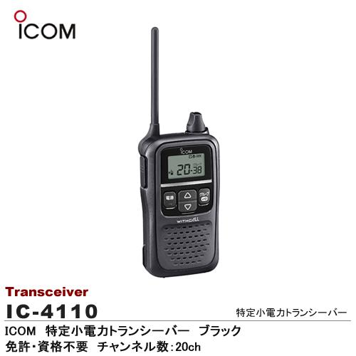 【ICOM】特定小電力トランシーバー交互通話対応モデル免許・資格不要色:ブラックIC-4110(ブラック)