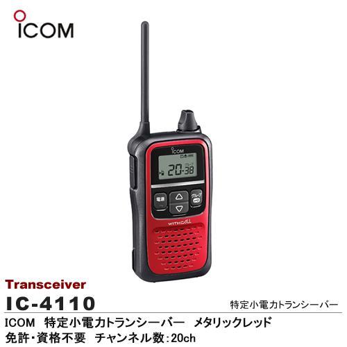 【ICOM】特定小電力トランシーバー交互通話対応モデル免許・資格不要色:メタリックレッドIC-4110(メタリックレッド)
