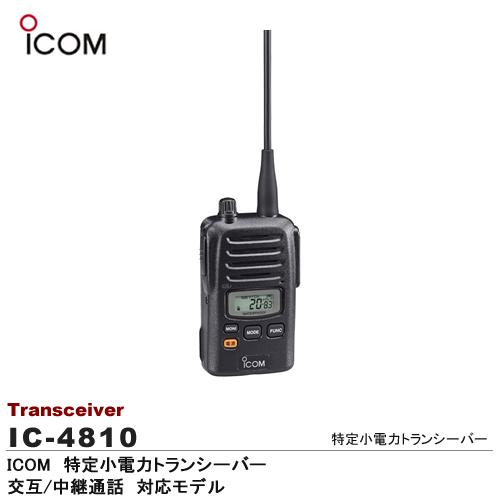 【ICOM】特定小電力トランシーバー交互/中継通話対応モデル免許・資格不要色:ブラックIC-4810