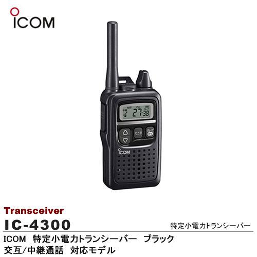 【ICOM】特定小電力トランシーバー交互/中継通話対応モデル免許・資格不要色:ブラックIC-4300