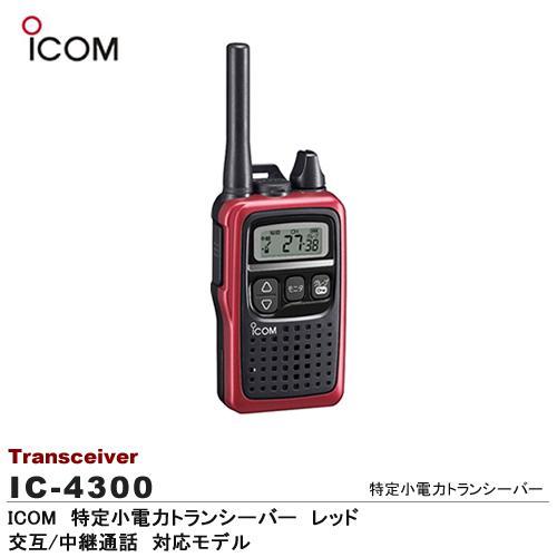 【ICOM】特定小電力トランシーバー交互/中継通話対応モデル免許・資格不要色:レッドIC-4300