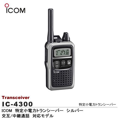 【ICOM】特定小電力トランシーバー交互/中継通話対応モデル免許・資格不要色:シルバーIC-4300