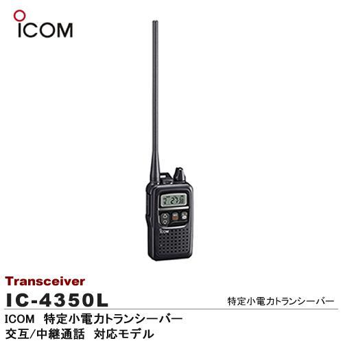 【ICOM】特定小電力トランシーバー交互/中継通話対応モデル免許・資格不要ロングアンテナIC-4350L