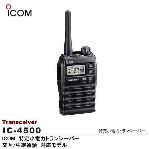最も優遇 【ICOM】特定小電力トランシーバー交互/中継通話対応モデル免許・資格不要IC-4500, 名取市:0dec2c25 --- supercanaltv.zonalivresh.dominiotemporario.com