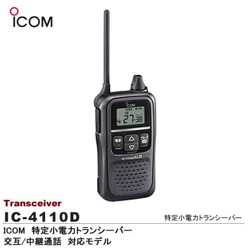【ICOM】特定小電力トランシーバー交互/中継通話対応モデル免許・資格不要IC-4110D
