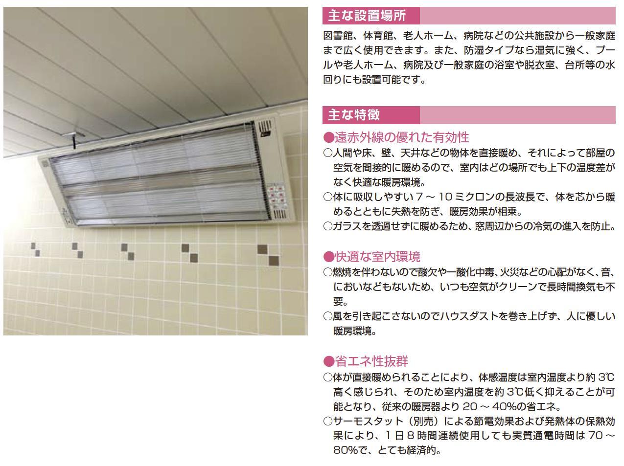 【インターセントラル】サンヒート輻射式遠赤外線ヒーターESシリーズ壁付・壁埋込タイプスチール製/粉体塗装仕上サーモスタット別売防護ガード付200V/0.8kwES-802A