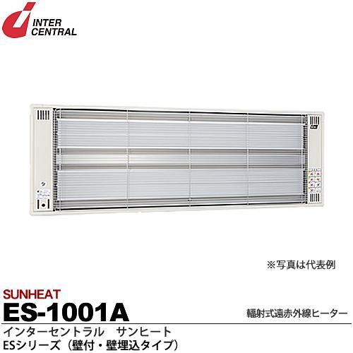 【インターセントラル】サンヒート輻射式遠赤外線ヒーターESシリーズ壁付・壁埋込タイプスチール製/粉体塗装仕上サーモスタット別売防護ガード付100V/1.0kwES-1001A