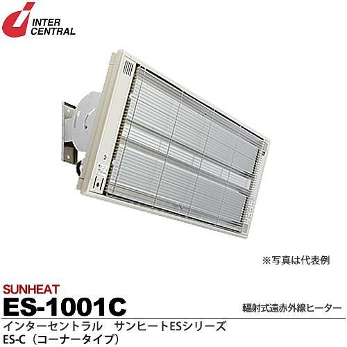 【インターセントラル】サンヒート輻射式遠赤外線ヒーターESシリーズES-C(コーナータイプ)スチール製/粉体塗装仕上サーモスタット別売防護ガード付100V/1.0kwES-1001C