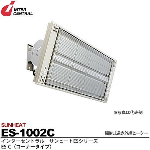 【インターセントラル】サンヒート輻射式遠赤外線ヒーターESシリーズES-C(コーナータイプ)スチール製/粉体塗装仕上サーモスタット別売防護ガード付200V/1.0kwES-1002C