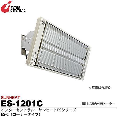 【インターセントラル】サンヒート輻射式遠赤外線ヒーターESシリーズES-C(コーナータイプ)スチール製/粉体塗装仕上サーモスタット別売防護ガード付100V/1.2kwES-1201C