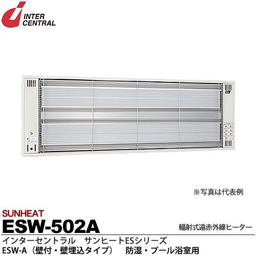 【インターセントラル】サンヒート輻射式遠赤外線ヒーターESWシリーズ(防湿・プール浴室用)ESW-A(壁付・壁埋込タイプ)防湿加工/ステンレス製/粉体塗装仕上サーモスタット別売防護ガード付200V/0.5kwESW-502A