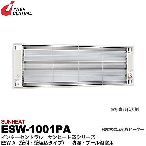 【インターセントラル】サンヒート輻射式遠赤外線ヒーターESWシリーズ(防湿・プール浴室用)ESW-A(壁付・壁埋込タイプ)防湿加工/ステンレス製/粉体塗装仕上サーモスタット別売防護ガード付100V/1.0kwESW-1001PA