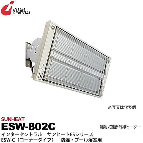 【インターセントラル】サンヒート輻射式遠赤外線ヒーターESWシリーズ(防湿・プール浴室用)ESW-C(コーナータイプ)防湿加工/ステンレス製/粉体塗装仕上サーモスタット別売防護ガード付200V/0.8kwESW-802C