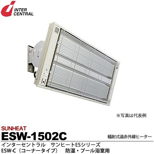 【インターセントラル】サンヒート輻射式遠赤外線ヒーターESWシリーズ(防湿・プール浴室用)ESW-C(コーナータイプ)防湿加工/ステンレス製/粉体塗装仕上サーモスタット別売防護ガード付200V/1.5kwESW-1502C