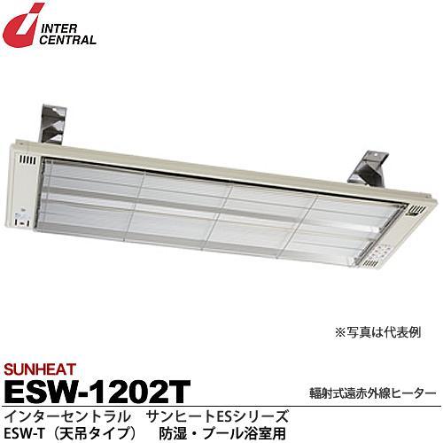【インターセントラル】サンヒート輻射式遠赤外線ヒーターESWシリーズ(防湿・プール浴室用)ESW-T(天吊タイプ)防湿加工/ステンレス製/粉体塗装仕上サーモスタット別売防護ガード付100V/1.2kwESW-1202T