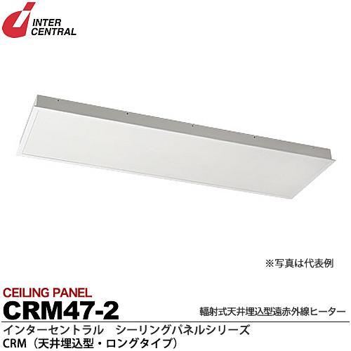 【インターセントラル】シーリングパネル輻射式天井埋込型遠赤外線ヒーターCRMシリーズCRM(天井埋込型・ロングタイプ)スチール製/粉体塗装仕上サーモスタット別売200V/0.47kwCRM47-2