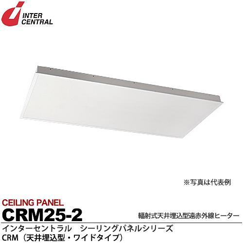 【インターセントラル】シーリングパネル輻射式天井埋込型遠赤外線ヒーターCRMシリーズCRM(天井埋込型・ワイドタイプ)スチール製/粉体塗装仕上サーモスタット別売200V/0.25kwCRM25-2