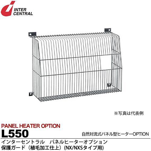 【インターセントラル】パネルヒーターオプション保護ガード(植毛加工仕上)NX/NXSタイプ用L550